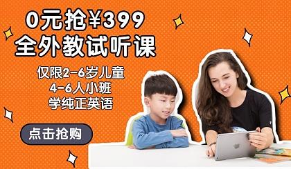 互动吧-0元抢价值1200元全外教英语体验课,让孩子说纯正英语!名额有限!