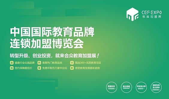 2020第十五届中国国际教育品牌连锁加盟博览会(北京站)
