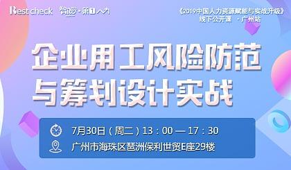 互动吧-企业用工风险防范与筹划设计实战公开课(广州站)