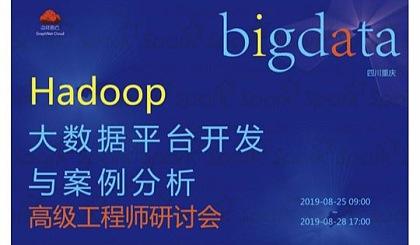 互动吧-成都8月Hadoop大数据平台开发与案例分析高级工程师研讨会
