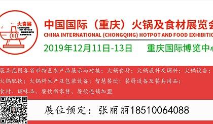 互动吧-2019中国国际(重庆)火锅及食材展览会(CFB第六届)