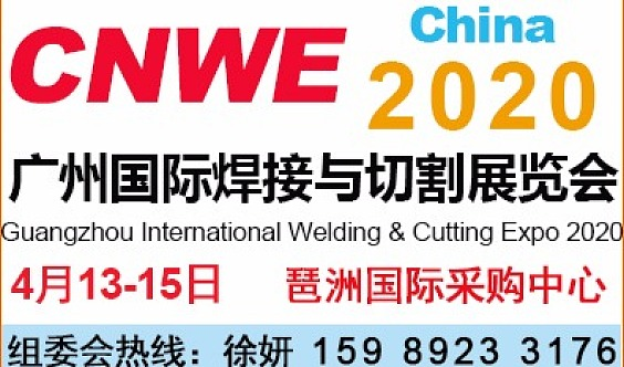 【焊接展】2020中国广州国际焊接与切割展览会