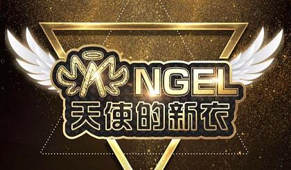 互动吧-《天使的新衣》天津海选免费招募童模———开始报名啦