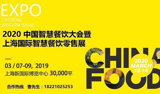 2020 中国智慧餐饮大会暨上海国际餐饮智慧零售展(CHINA FOOD)