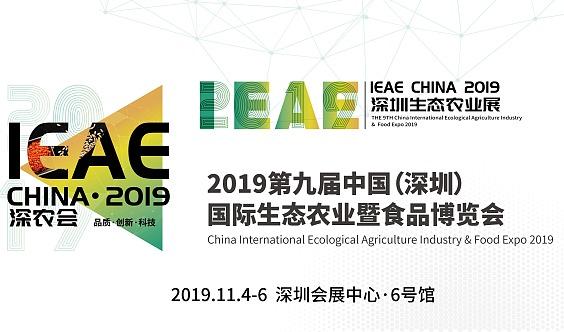 中国(深圳)国际生态农业产业暨食品博览会