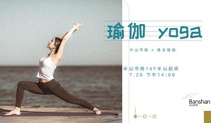 互动吧-半山书局瑜伽体验活动报名