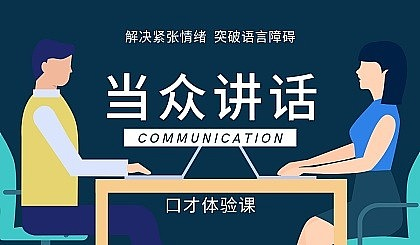 互动吧-唐山【当众讲话】口才体验课,让你轻松、快速学会演讲口才