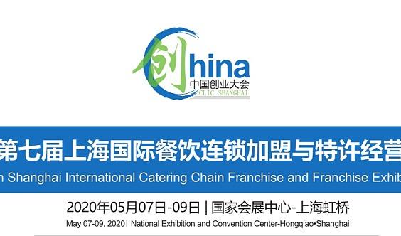 2020上海餐饮连锁加盟与特许经营展览会