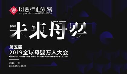互动吧-未来母婴●2019第五届全球母婴大会
