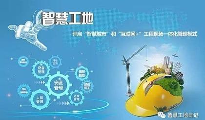 互动吧-2020中国(南京)国际智慧工地装备展览会