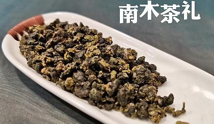互动吧-南木茶庭台湾乌龙茶品鉴会诚邀您的加入