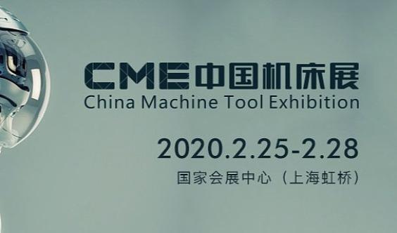 2020CME中国机床展-上海国际机床展;数控机床展
