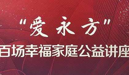 """互动吧-贵州省安顺市瑞泰跆拳道——""""爱永方""""线下活动《做不吼不叫不溺爱的父母》"""