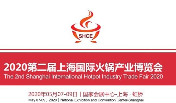 2020中国火锅产业发展大会