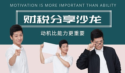 互动吧-三藏资本《节税体系》老板听得懂的财税