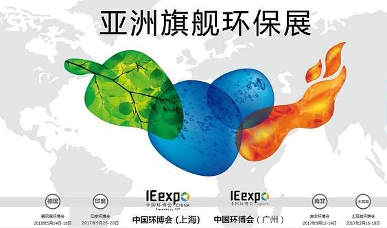 2020广州环保展 |环博会