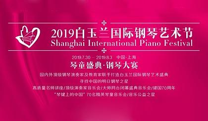 互动吧-白玉兰钢琴大赛业余组决赛