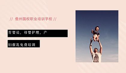 互动吧-育婴员,母婴护理(月嫂),产妇催乳培训班火爆招生中—免费!免费!