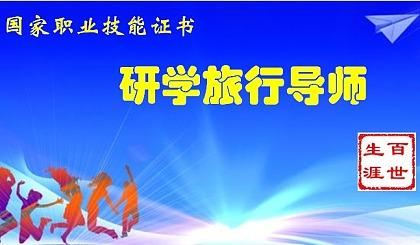 互动吧-全国《研学旅行导师》师资培训11月5日昆山开课