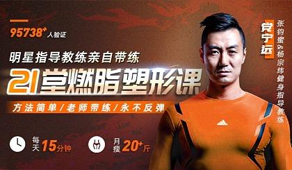 互动吧-吴尊、杨宗纬、张钧甯等健身教练党宁远:21天练出好身材