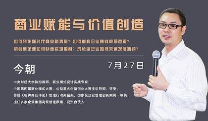 互动吧-【深圳/商业赋能与价值创造】中央财经大学私募股权投资班
