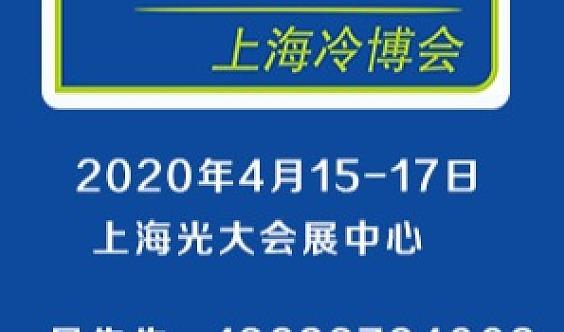 关注2020年4月第九届上海国际制冷、空调和新风设备展览会