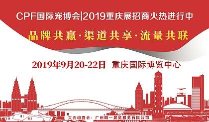互动吧-2019CPF国际宠博会西部重庆展