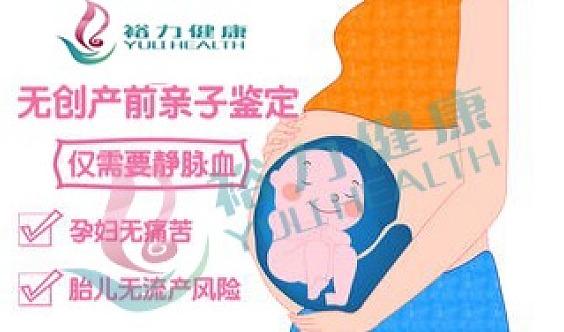 香港无创DNA可以做产前亲子鉴定吗,鉴定的准确率是多少