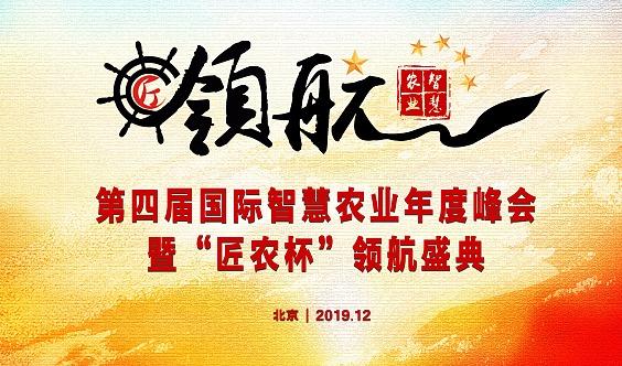 """【报名】第4届国际智慧农业年度峰会暨""""匠农杯""""领航盛典"""