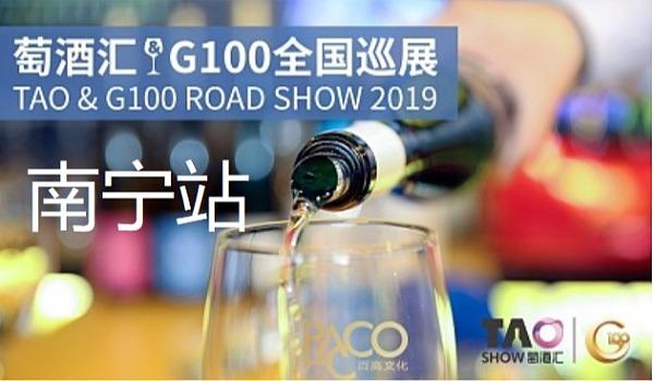 互动吧-【8月20日南宁站】-2019年萄酒汇&G100全国巡展观展预报名