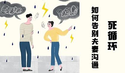 互动吧-夫妻沟通就吵架! 打开夫妻沟通的秘诀,开启幸福生活!10万妈妈推荐!