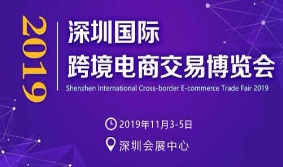 2019深圳国际跨境电商交易博览会