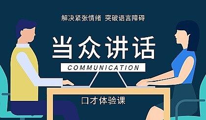 互动吧-北京【当众讲话】口才体验课,让你轻松、快速学会演讲口才