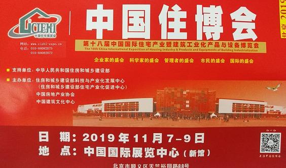 2019北京装配式钢结构木结构混凝土结构建筑展北京住博会