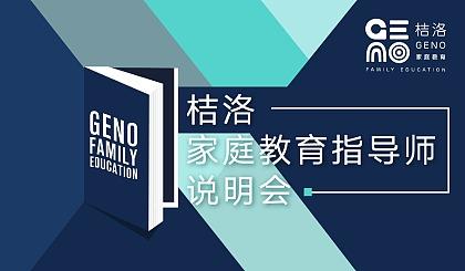 互动吧-家庭教育指导师职业资格考试说明会丨9月26日(周四场)