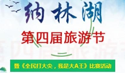 互动吧-7月20日纳林湖第四届旅游节【全民打大尖,我是大A王】比赛报名