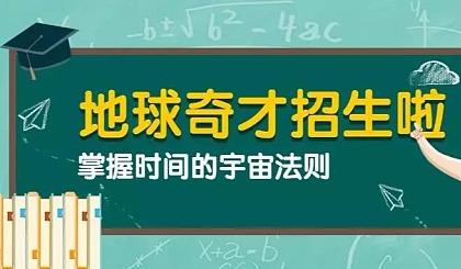 互动吧-地球奇才 | 8月北京线下课程 拿回自己的天赋能量