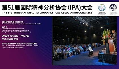互动吧-112年历史的第51届IPA国际精神分析协会大会邀您共享国际前沿学术成果