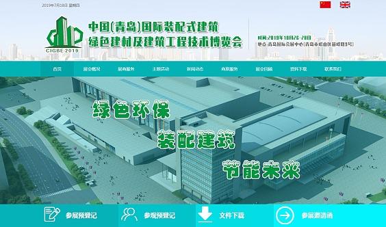 青岛装配式建筑及绿色建筑展