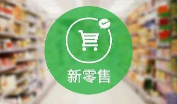 2020南京国际智慧新零售暨无人售货展览会