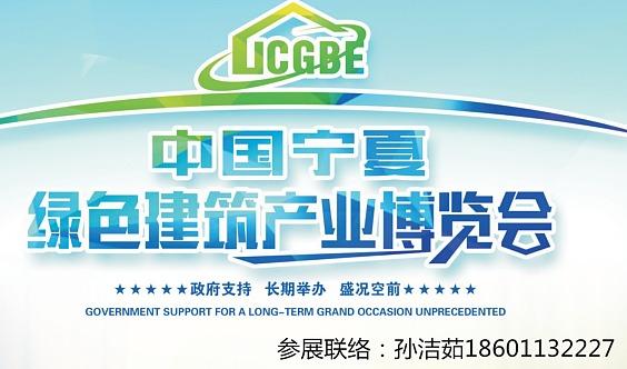 2020中国 .宁夏绿色建筑产业博览会 ,宁夏建博会