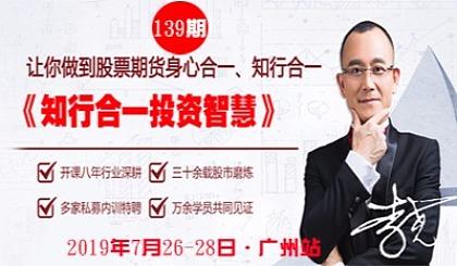 互动吧-7月26-28日 ▏第139期《知行合一投资智慧》股票期货培训课程-广州站