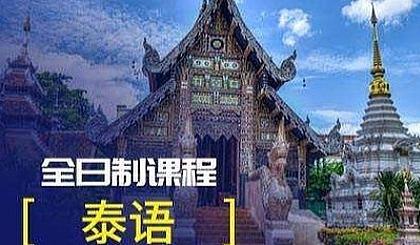互动吧-【上海徐汇泰语免费体验课】泰语的独特魅力