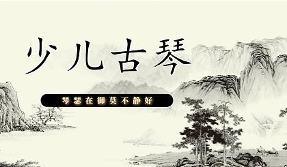 互动吧-【北京少儿古琴免费体验课】独坐幽篁里,弹琴复长啸