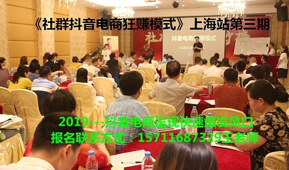 揭秘2019!《社群+抖音双核营销商学院》全国实操与落地12月14至16号上海站