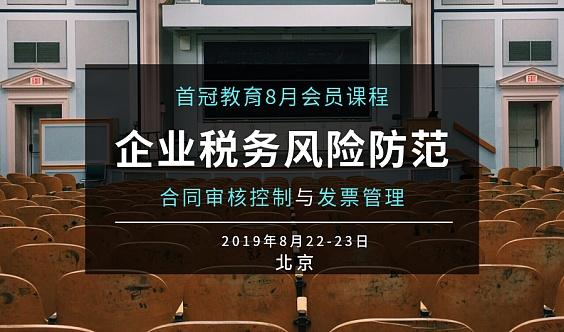 首冠8月会员课程《企业税务风险防范:合同审核控制与发票管理》北京班