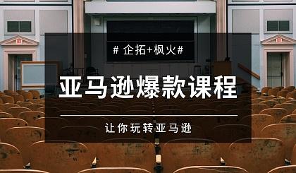 互动吧-8月31日●亚马逊爆款课程(杭州)