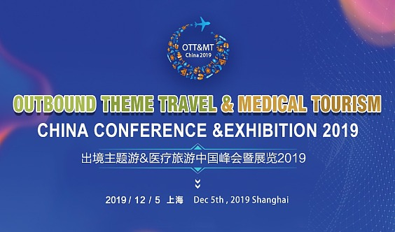 出境主题游&医疗旅游中国峰会暨展览2019
