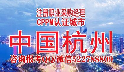 互动吧-采购培训---2019年11月杭州注册职业采购经理cppm资格认证培训考试