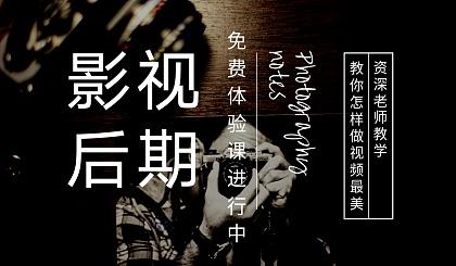 互动吧-上海影视后期制作免费体验课